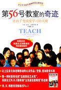 当当网图书 第56号教室的奇迹 让孩子变成爱学习的天使 正版教育