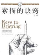 色铅笔的故事 20堂最美的彩绘课 艺术