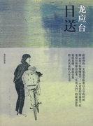 小王子 迄今为止最权威、最经典的《小王子》译本 小说 当当网