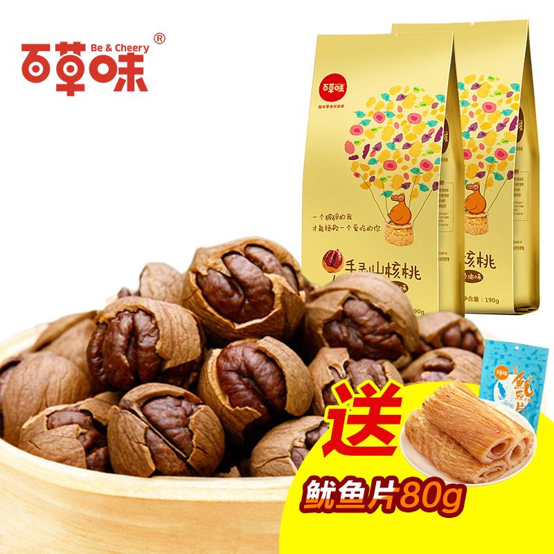 【百草味-手剥山核桃190g】新货坚果临安特产小核桃 奶油味