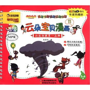 全新正版:云朵宝贝幼儿系列图书:云朵宝贝漫画(11)(3~6岁)
